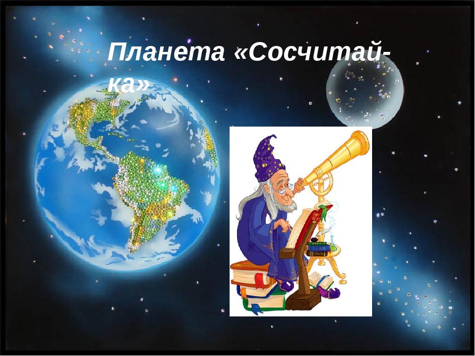 Планета «Сосчитай-ка»