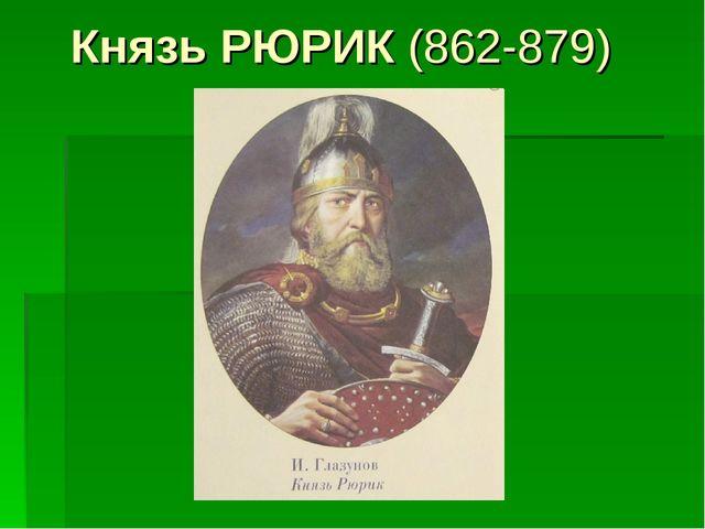 Князь РЮРИК (862-879)