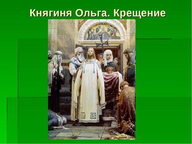 Княгиня Ольга. Крещение