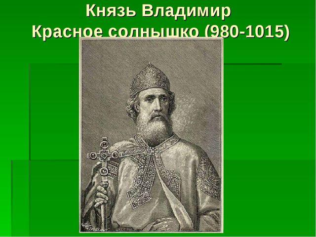 Князь Владимир Красное солнышко (980-1015)