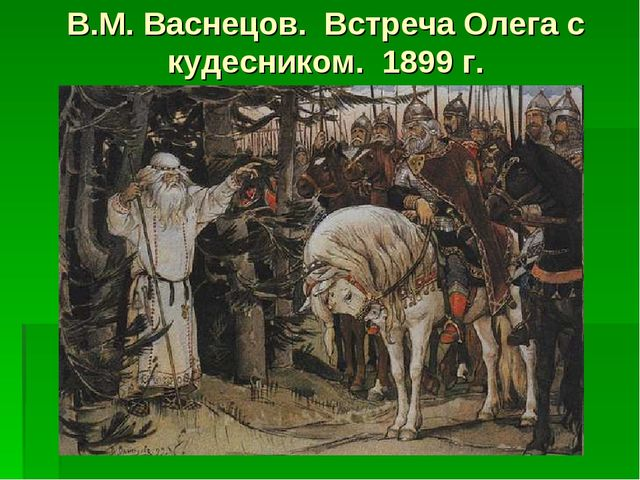 В.М. Васнецов. Встреча Олега с кудесником. 1899 г.