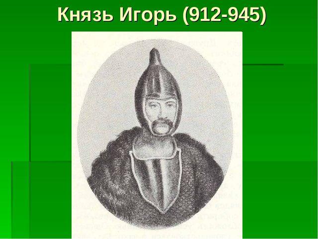 Князь Игорь (912-945)
