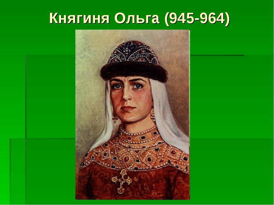 Княгиня Ольга (945-964)