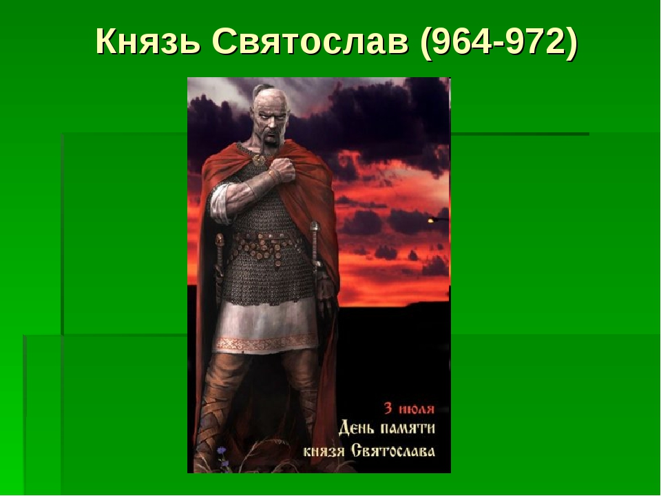 Князь Святослав (964-972)
