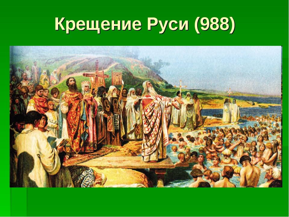 Крещение Руси (988)