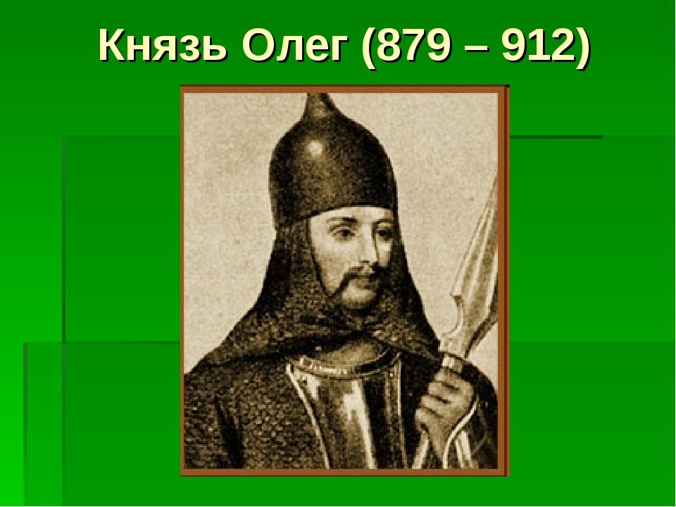 Князь Олег (879 – 912)