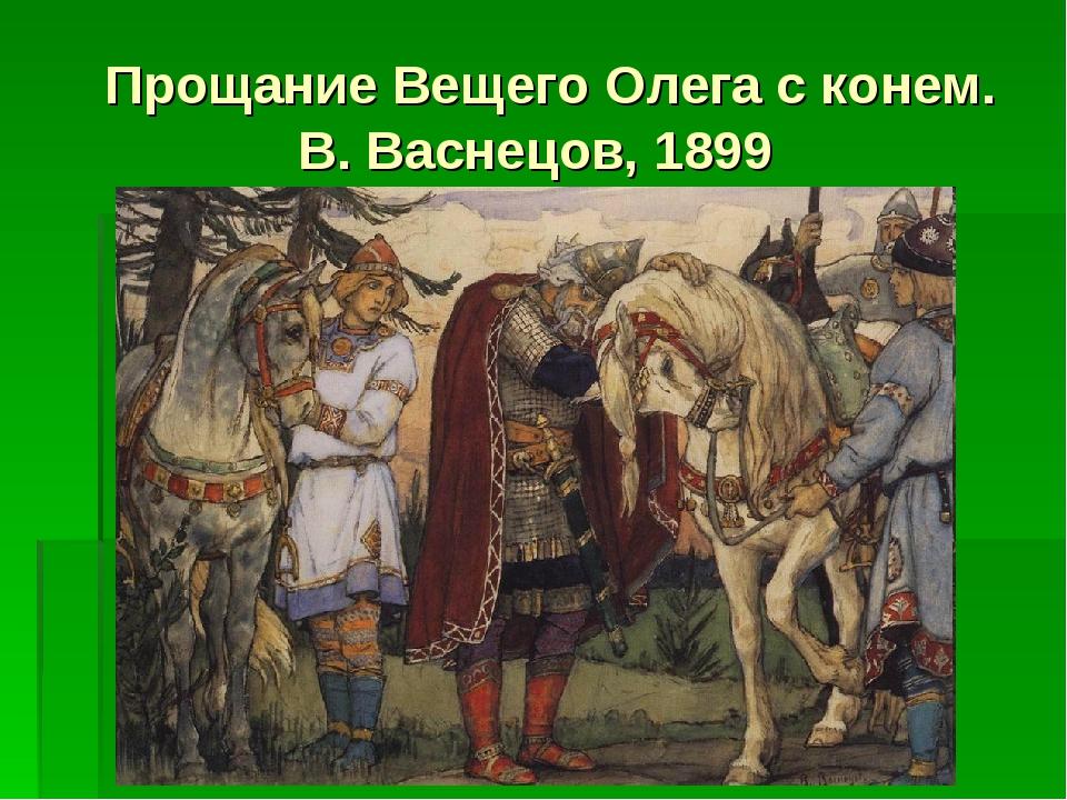 Прощание Вещего Олега с конем. В. Васнецов, 1899