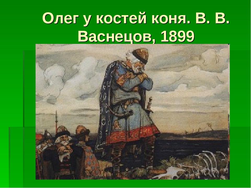 Олег у костей коня. В. В. Васнецов, 1899