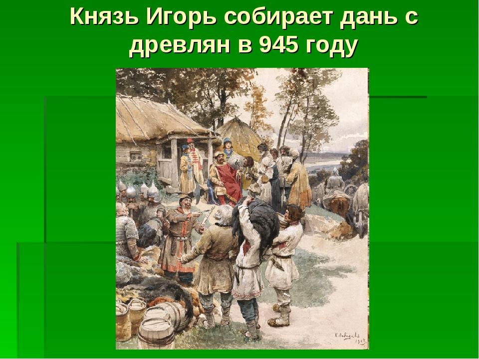 Князь Игорь собирает дань с древлян в 945 году