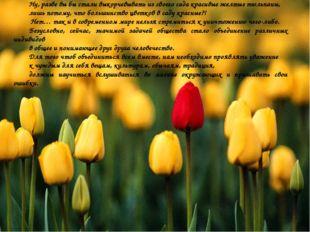 Ну, разве вы бы стали выкорчевывать из своего сада красивые желтые тюльпаны,