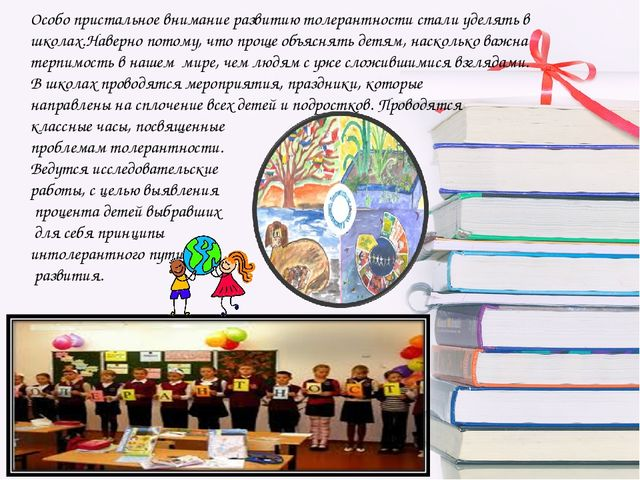 Особо пристальное внимание развитию толерантности стали уделять в школах.Наве...