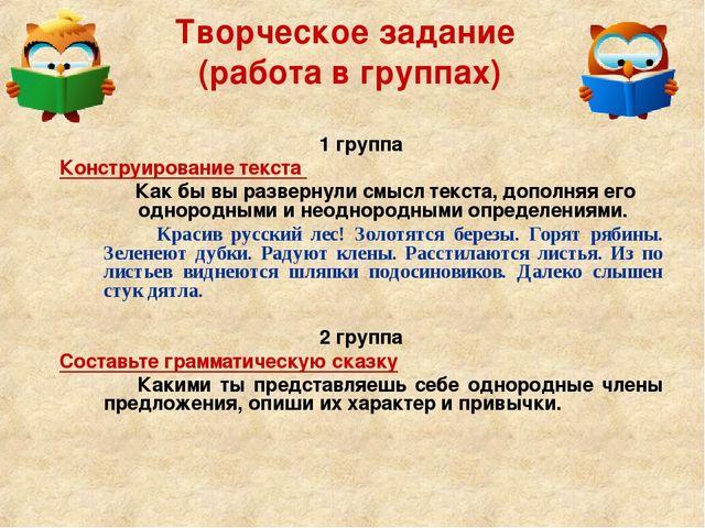 Творческое задание (работа в группах) 1 группа Конструирование текста Как бы...