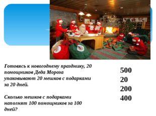 Готовясь к новогоднему празднику, 20 помощников Деда Мороза упаковывают 20 м