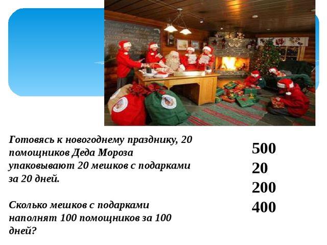 Готовясь к новогоднему празднику, 20 помощников Деда Мороза упаковывают 20 м...