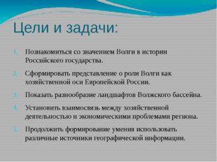 Цели и задачи: Познакомиться со значением Волги в истории Российского государ