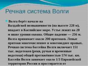 Речная система Волги Волга берёт начало на Валдайской возвышенности (на высот