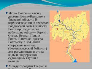 Исток Волги— ключ у деревни Волго-Верховье в Тверской области. В верхнем те