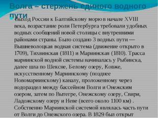 Волга – стержень единого водного пути Выход России к Балтийскому морю в начал