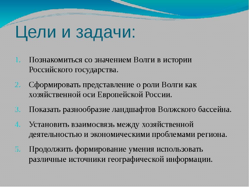 Цели и задачи: Познакомиться со значением Волги в истории Российского государ...