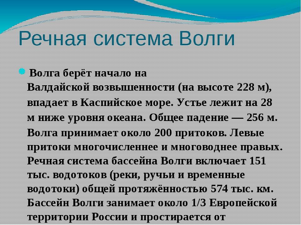 Речная система Волги Волга берёт начало на Валдайской возвышенности (на высот...