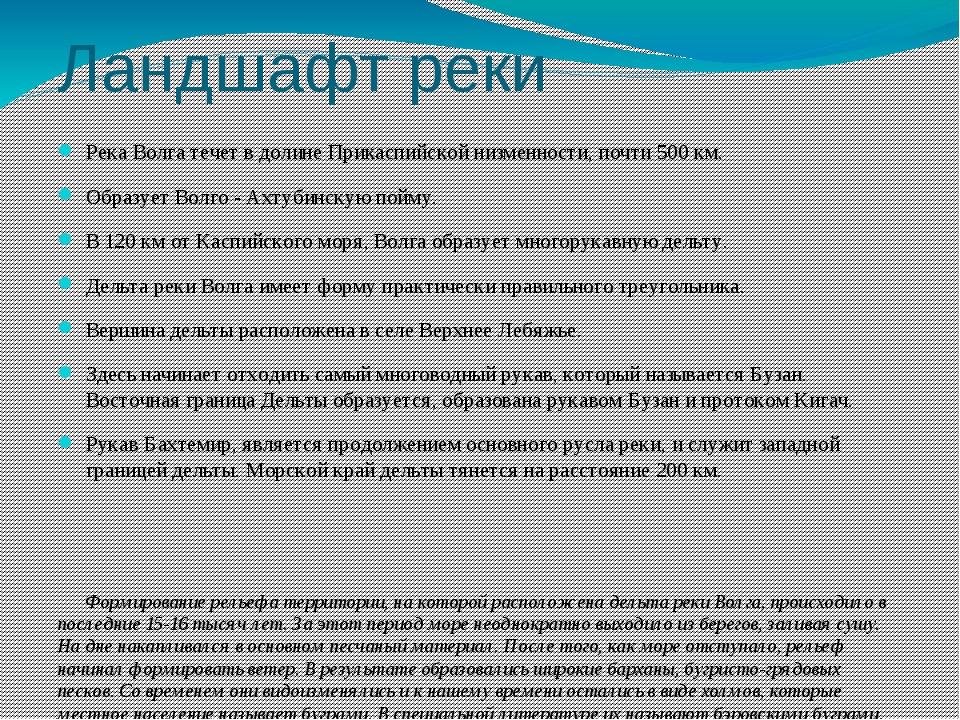 Ландшафт реки Река Волга течет в долине Прикаспийской низменности, почти 500...