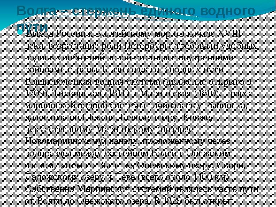 Волга – стержень единого водного пути Выход России к Балтийскому морю в начал...