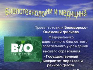 Проект готовили:Беломорско-Онежский филиала Федерального государственного бюд