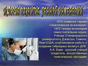 1970 появился термин «генетическая инженерия» 1972 генная инженерия самостоят