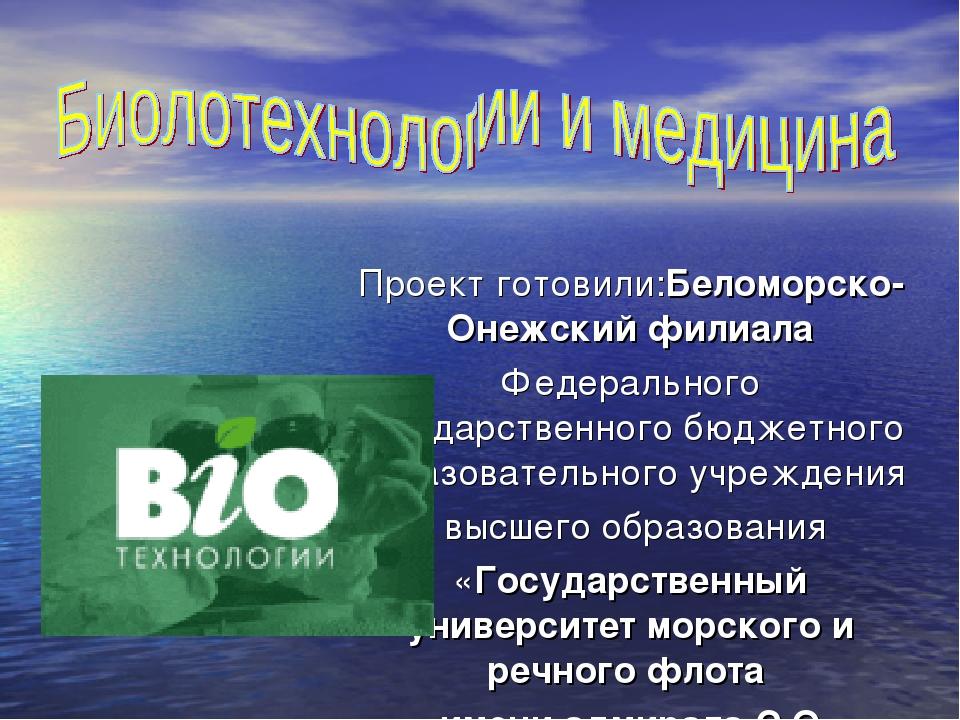 Проект готовили:Беломорско-Онежский филиала Федерального государственного бюд...