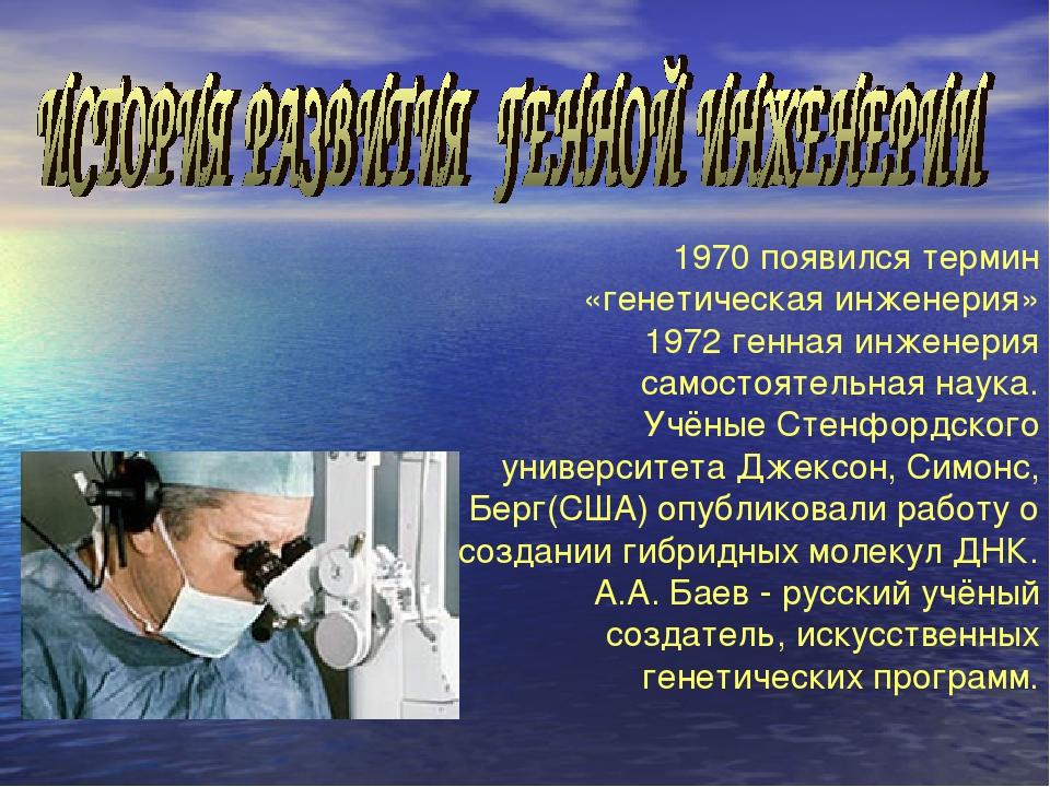 1970 появился термин «генетическая инженерия» 1972 генная инженерия самостоят...