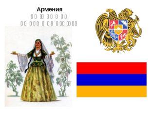 Армения Հայաստանի Հանրապետություն