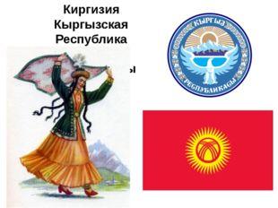 Киргизия Кыргызская Республика Кыргыз Республикасы