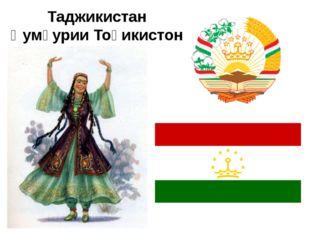 Таджикистан Ҷумҳурии Тоҷикистон