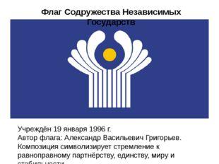 Флаг Содружества Независимых Государств Учреждён 19 января 1996 г. Автор флаг