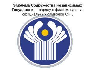 Эмблема Содружества Независимых Государств — наряду с флагом, один из официал