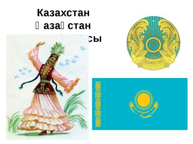 Казахстан Қазақстан Республикасы