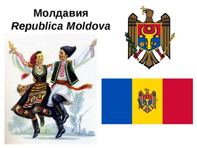 Молдавия Republica Moldova