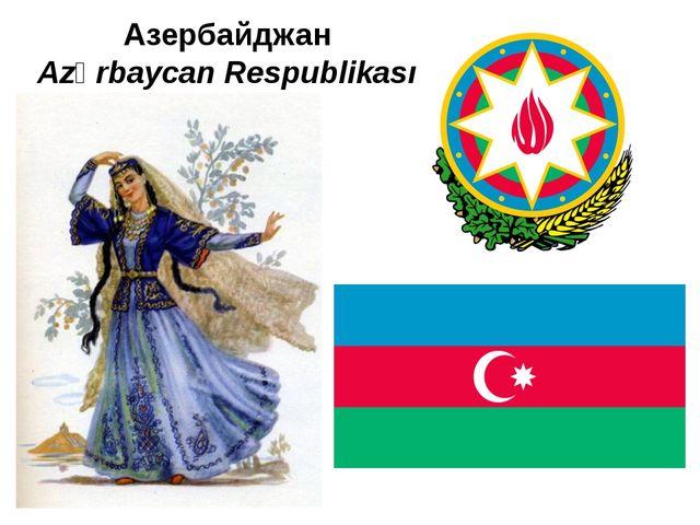 Азербайджан Azərbaycan Respublikası