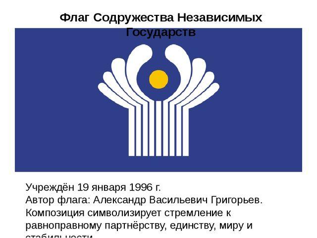 Флаг Содружества Независимых Государств Учреждён 19 января 1996 г. Автор флаг...