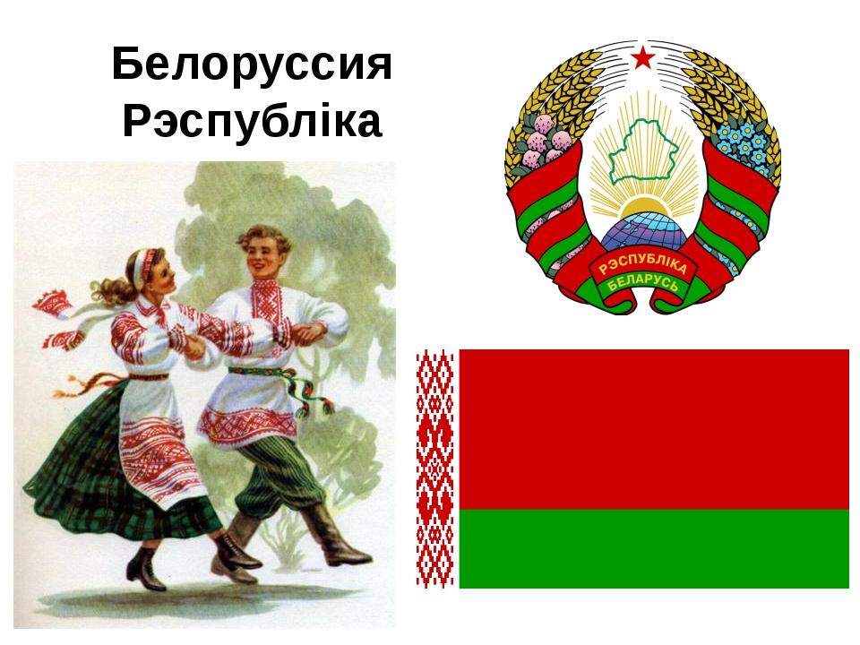 Белоруссия Рэспубліка Беларусь