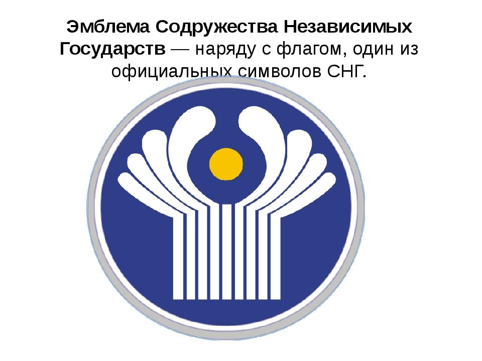Эмблема Содружества Независимых Государств — наряду с флагом, один из официал...