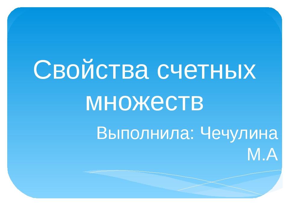 Свойства счетных множеств Выполнила: Чечулина М.А