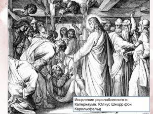 Исцеление расслабленного в Капернауме. Юлиус Шнорр фон Карольсфельд