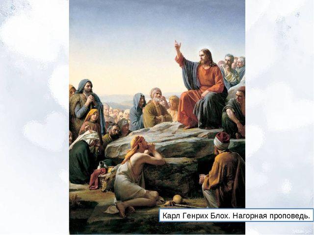 Карл Генрих Блох. Нагорная проповедь.