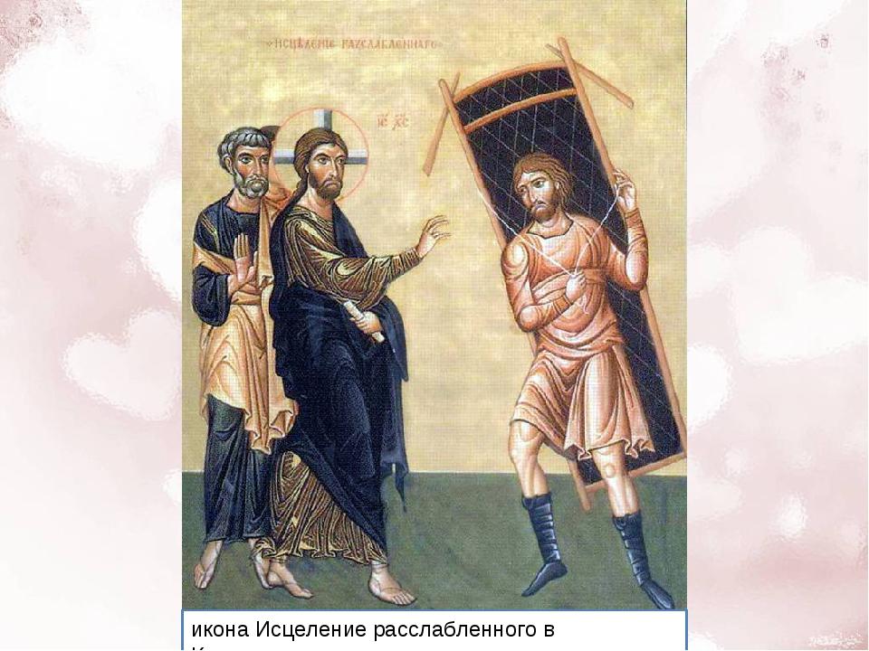 икона Исцеление расслабленного в Капернауме
