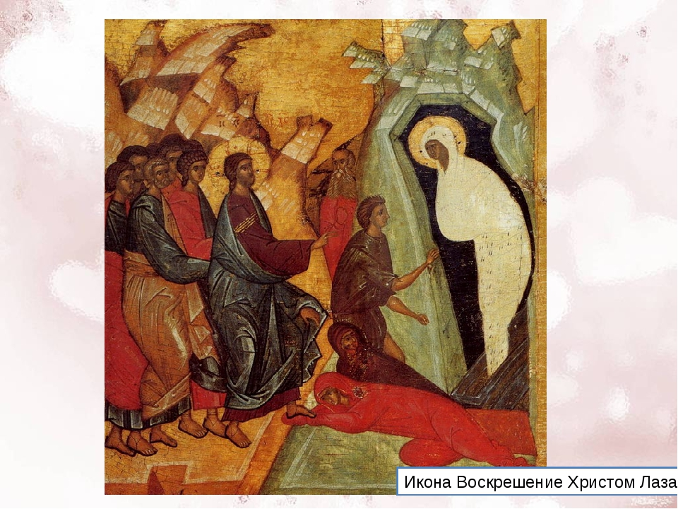 Икона Воскрешение Христом Лазаря