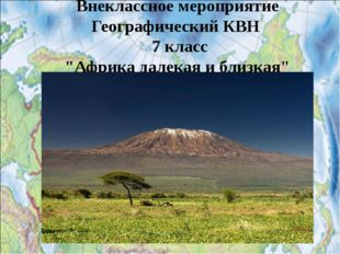 """Внеклассное мероприятие Географический КВН 7 класс """"Африка далекая и близкая"""""""
