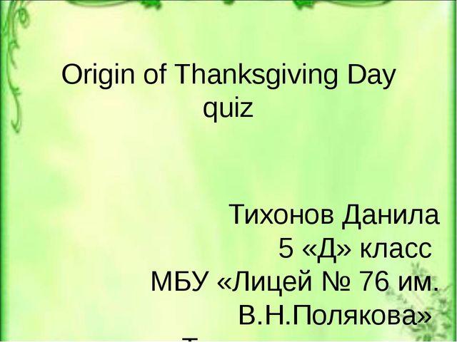 Origin of Thanksgiving Day quiz Тихонов Данила 5 «Д» класс МБУ «Лицей № 76 им...