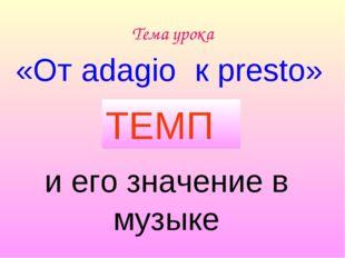 Тема урока «От adagio к presto» и его значение в музыке ТЕМП