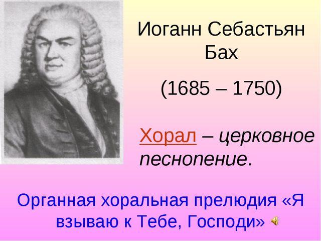 Иоганн Себастьян Бах (1685 – 1750) Органная хоральная прелюдия «Я взываю к Те...